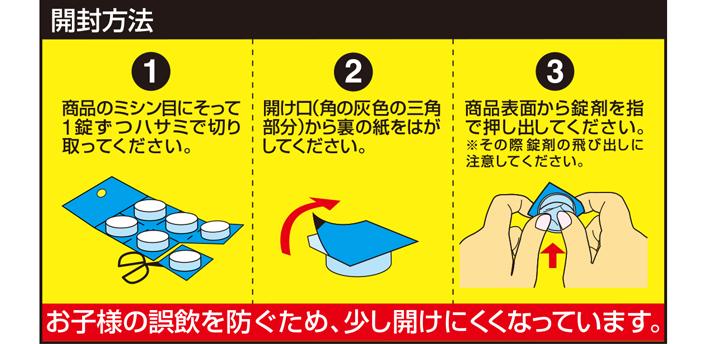 1. Cắt một viên thuốc cùng một lúc dọc theo đường thủng bằng một chiếc kéo.  2. Lấy giấy ở mặt sau ra khỏi lỗ mở (hình tam giác màu xám ở góc).  3. Dùng ngón tay đẩy máy tính bảng ra khỏi bề mặt sản phẩm.  * Hãy cẩn thận để không bật ra máy tính bảng.